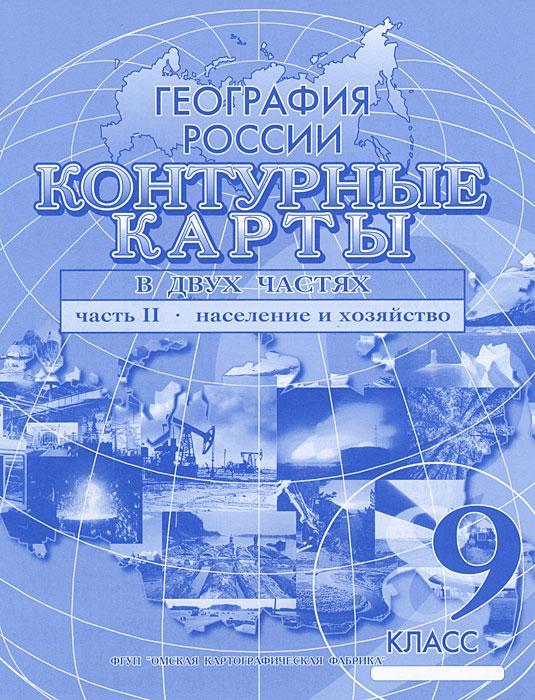 Гдз по контурным картам 7 класс география омская картографическая фабрика