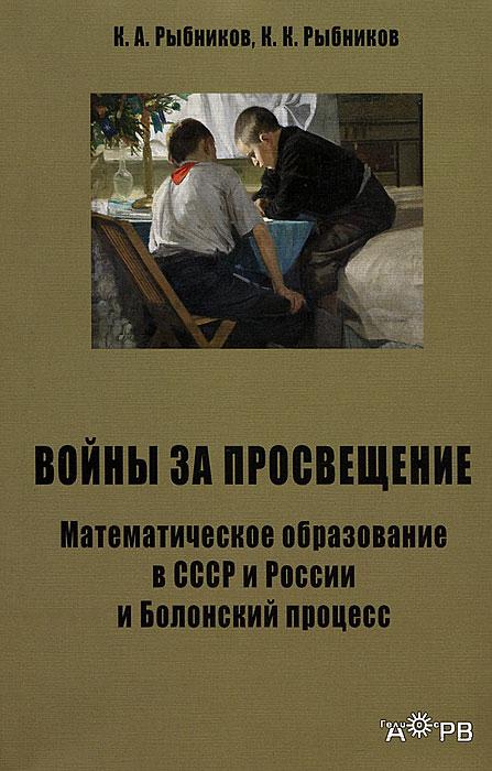 Войны за просвещение. Математическое образование в СССР и России и Болонский процесс ( 978-5-85438-215-1 )