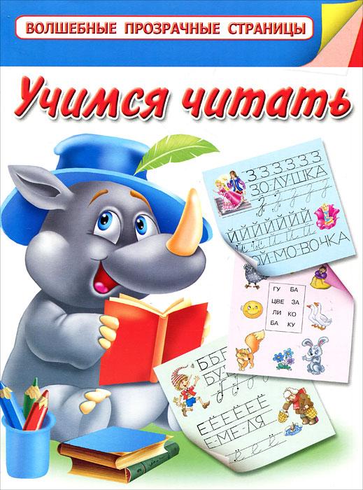 Учимся читать12296407Через прозрачные страницы хорошо видны буквы и слова. Обводя их по контуру и читая вместе со взрослыми, ребенок будет развивать мелкую моторику и внимание, его пальчики запомнят начертание букв. Легко и с удовольствием выполняя задания, собранные в этой книжке, малыш быстро подготовив руку к письму и научится читать.