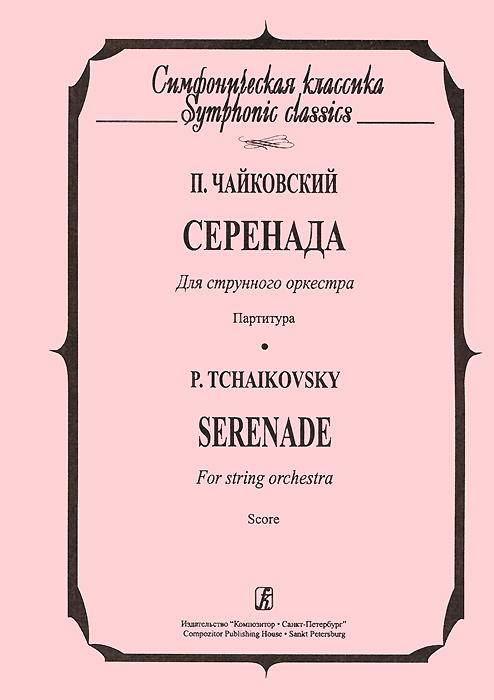 П. Чайковский. Серенада. Для струнного оркестра. Партитура