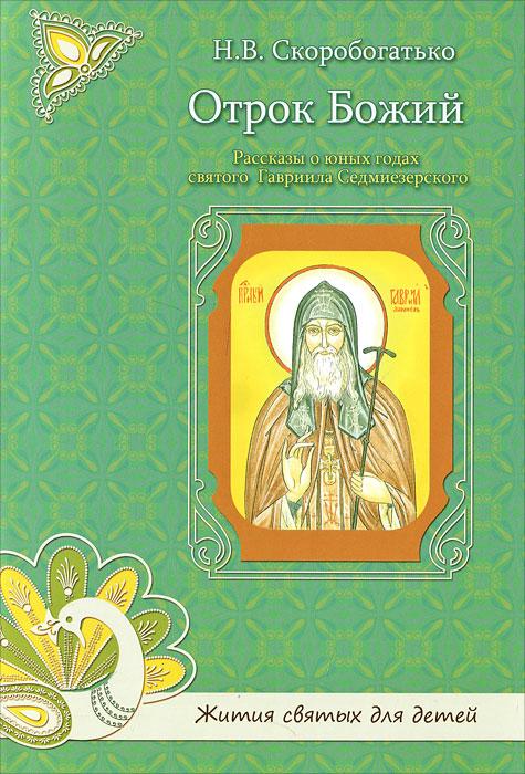 Отрок Божий. Рассказы о юных годах святого Гавриила Седмиезерского ( 5-87966-086-9 )