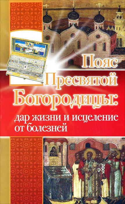 Пояс Пресвятой Богородицы. Дар жизни и исцеление от болезней ( 978-5-271-42866-1, 978-5-226-05377-1 )