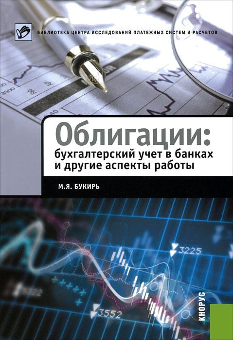 Облигации. Бухгалтерский учет в банках и другие аспекты работы