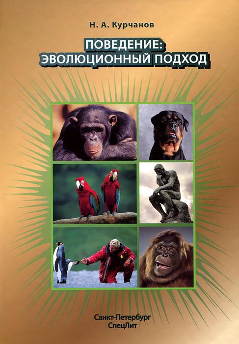 Поведение. Эволюционный подход. Учебное пособие ( 978-5-299-00514-1 )