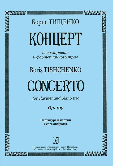 Борис Тищенко. Концерт. Для кларнета и фортепианного трио. Партитура и партии