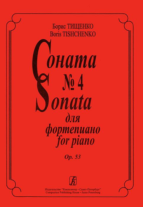 Борис Тищенко. Соната №4 для фортепиано. Op. 53