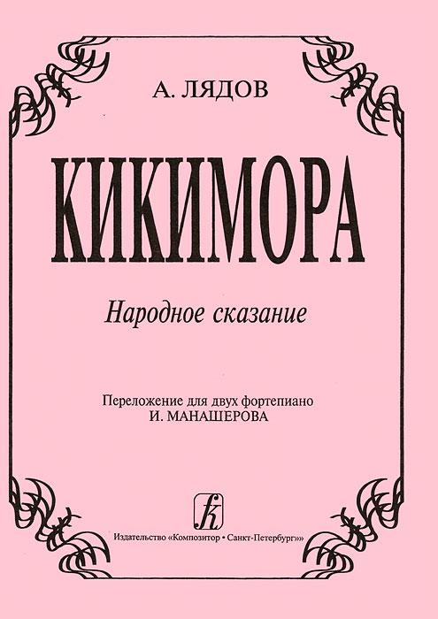 А. Лядов. Кикимора. Народное сказание. Переложение для двух фортепиано И. Манашерова