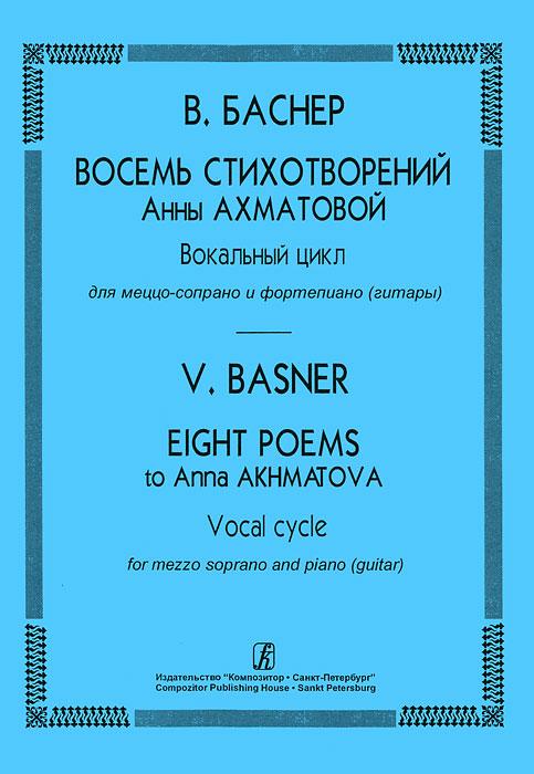 В. Баснер. Восемь стихотворений Анны Ахматовой. Вокальный цикл для меццо-сопрано и фортепиано (гитары)