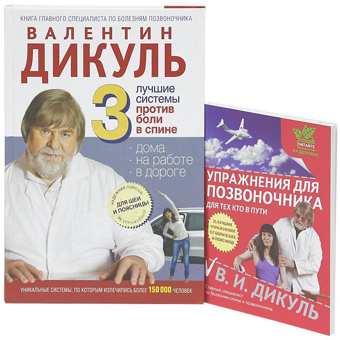 Здоровая спина дома и в дороге (комплект из 2 книг)