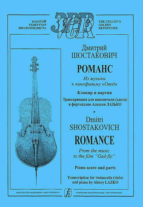 """Д. Шостакович. Романс из музыки к кинофильму """"Овод"""". Клавир и партия. Транскрипция для виолончели (альта) и фортепиано Алексея Лызко"""