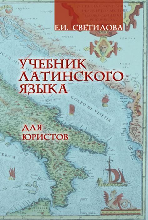 Учебник латинского языка для юристов ( 978-5-9765-0787-6 )