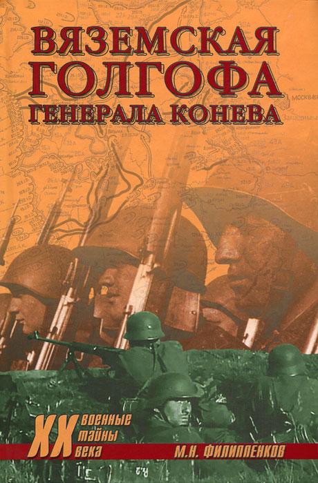Вяземская голгофа генерала Конева ( 978-5-4444-0022-7 )