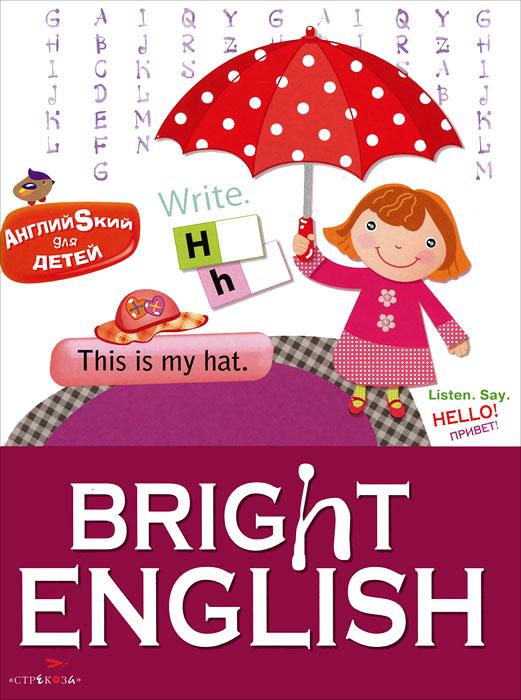 Bright English / Яркий английский