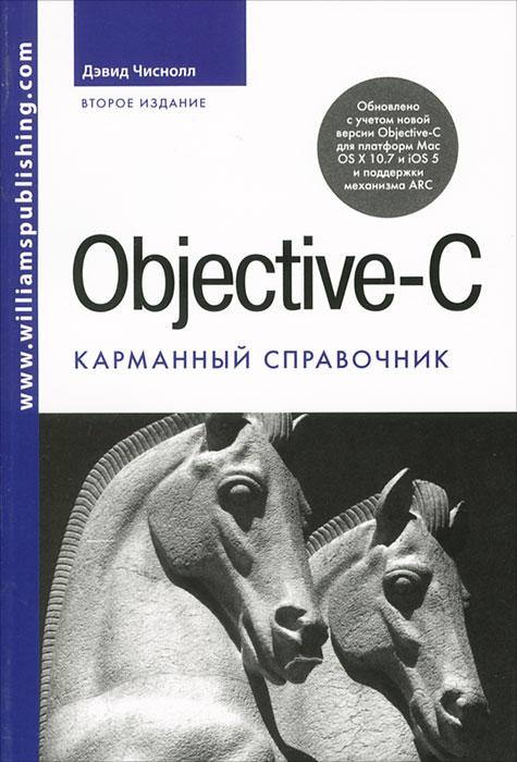 Objective-C. Карманный справочник