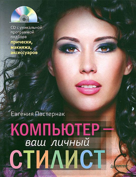 ��������� - ��� ������ ������� (+ CD-ROM)
