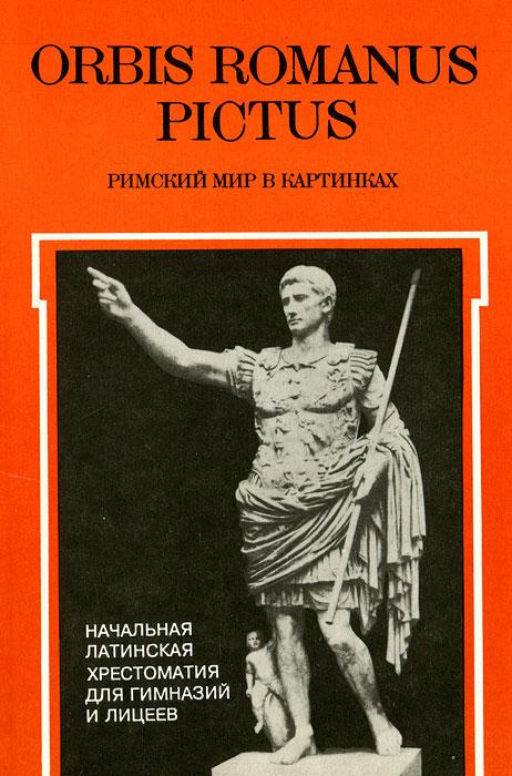 Orbis Romanus Pictus. Римский мир в картинках ( 5-87245-013-3 )