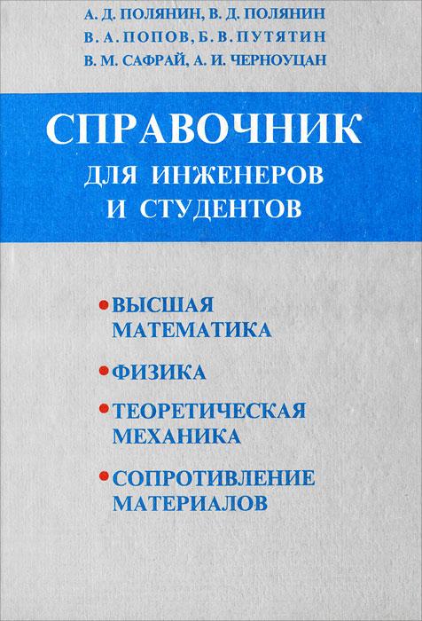 Справочник для инженеров и студентов. Высшая математика, физика, теоретическая механика, сопротивление материалов