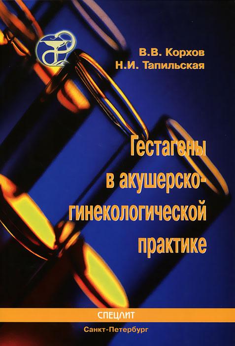 Гестагены в акушерско-гинекологической практике ( 5-299-00298-X )