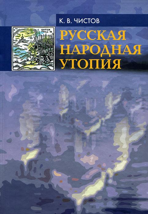 Русская народная утопия