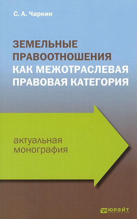 Земельные правоотношения как межотраслевая правовая категория ( 978-5-9916-2044-4 )