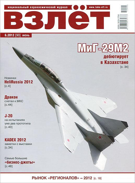 Взлет. Национальный аэрокосмический журнал, №6(90), июнь 2012