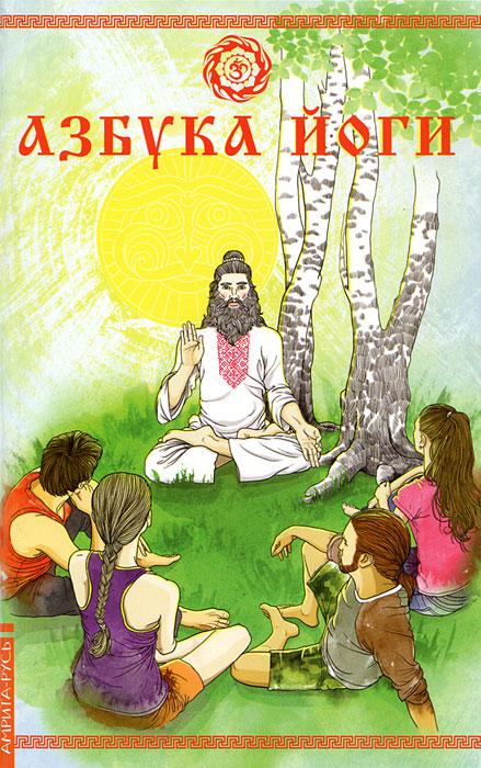 Азбука йоги ( 978-5-413-00845-4 )