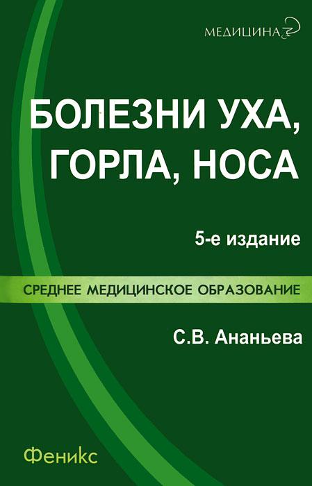 Болезни уха, горла, носа ( 978-5-222-19799-8 )