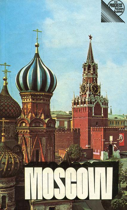 Москва. Краткий путеводитель / Moscow: A Short Guide. Чернов