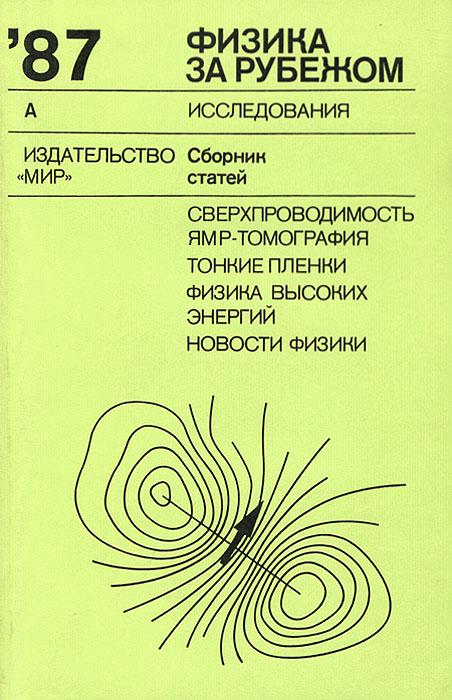 Физика за рубежом '87