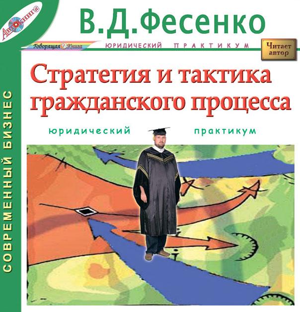 Стратегия и тактика гражданского процесса (юридический практикум)