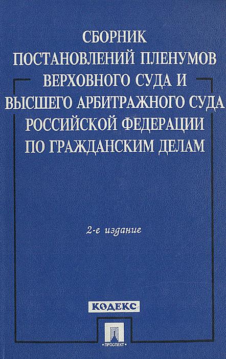 Постановление пленумов верховного суда в области трудовых отношений было