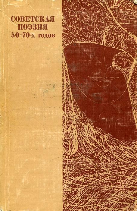 Советская поэзия 50-70-х годов