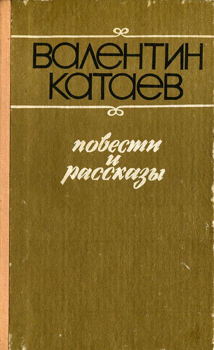 Валентин Катаев. Повести и рассказы