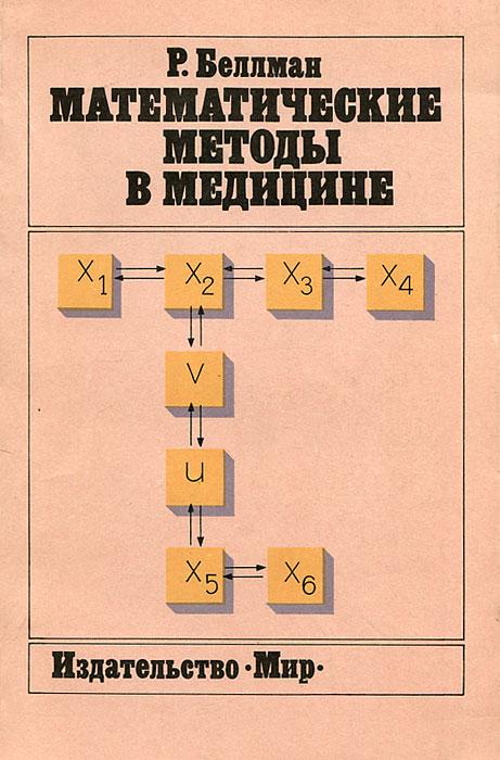 Математические методы в медицине