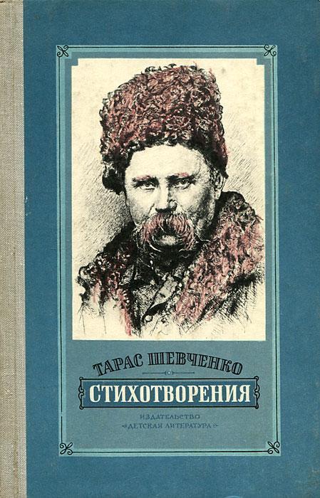 Тарас Шевченко. Стихотворения