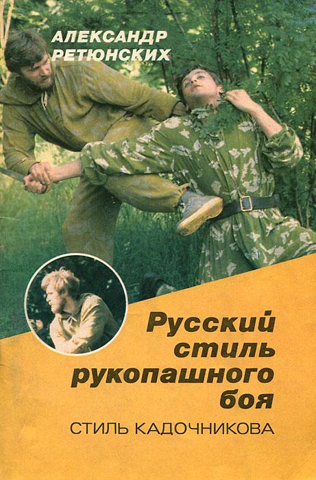 Русский стиль рукопашного боя. Стиль Кадочникова