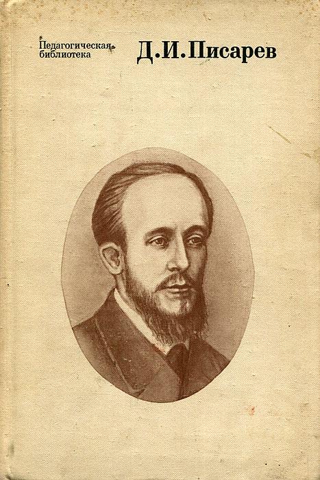 Д. И. Писарев. Избранные педагогические сочинения