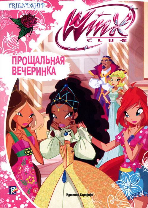 Winx Club. Прощальная вечеринка ( 978-5-17-078307-6 )