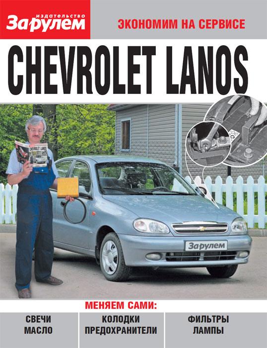 Zakazat.ru: Chevrolet Lanos
