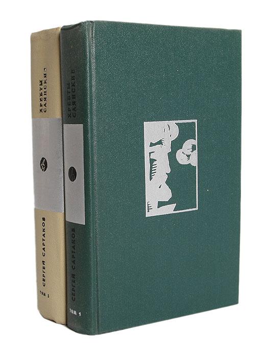 Хребты Саянские (комплект из 2 книг)