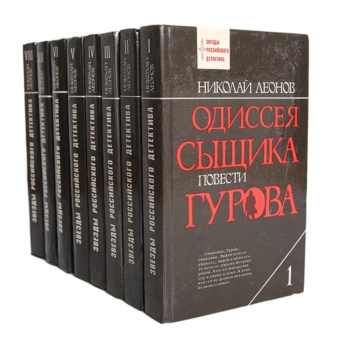 Одиссея сыщика Гурова (комплект из 8 книг)