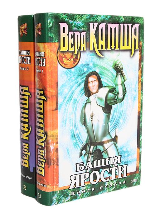 Башня ярости (комплект из 2 книг)