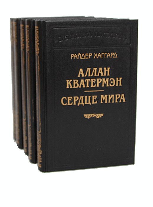 Райдер Хаггард (комплект из 5 книг)