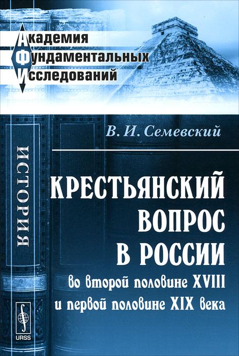 Крестьянский вопрос в России во второй половине XVIII и первой половине XIX века