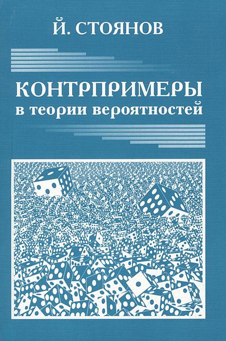 Контрпримеры в теории вероятностей ( 978-5-4439-0203-6 )