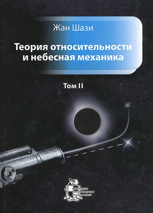 Теория относительности и небесная механика. Том 2