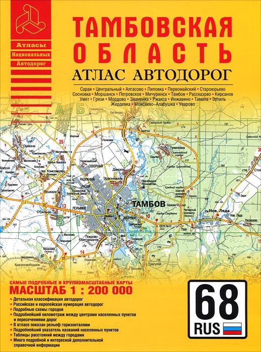 Тамбовская область. Атлас автодорог