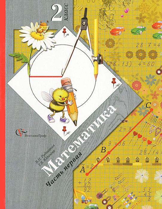 ГДЗ (ответы) Математика 3 класс Рудницкая - 11book ru