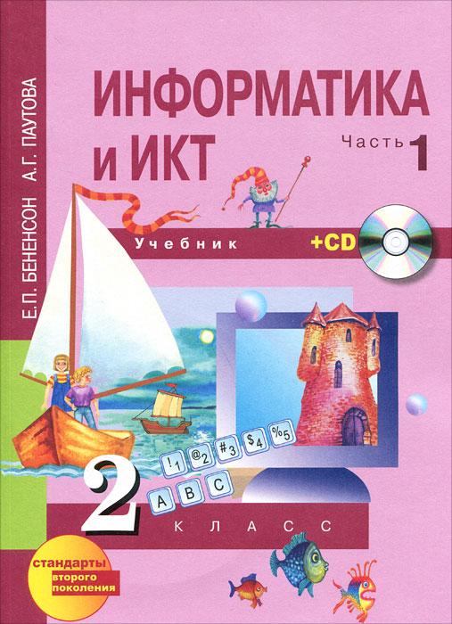 Информатика И Икт 3 Класс Бененсон 2 Часть Решебник