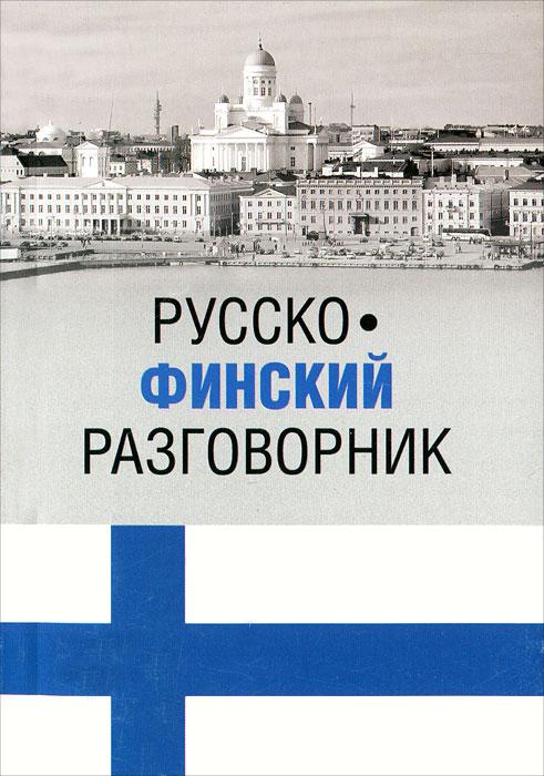 Русско-финский разговорник ( 978-5-4444-0124-8 )